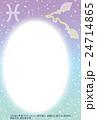 うお座ポストカード薄占い付き 24714865