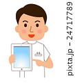 歯医者さんとIPAD 24717789