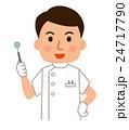 歯医者さん笑顔 24717790