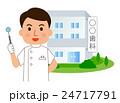 歯医者と建物 24717791
