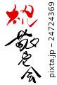 筆文字 祝敬老会.n 24724369