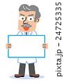 医師 学者 研究者のイラスト 24725335