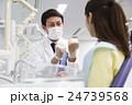 歯医者 歯科 デンタルの写真 24739568