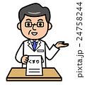 薬剤師 男性 説明のイラスト 24758244