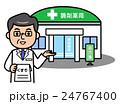 調剤薬局 薬 薬剤師のイラスト 24767400