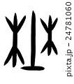 """甲骨文字 野 Kanji """"野"""" oracle bone script 24781060"""