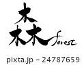 筆文字 森 forest 24787659