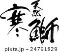 寒鰤 文字 筆文字のイラスト 24791829