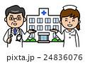 病院と看護師と医者 24836076