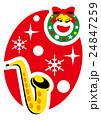 クリスマスコンサート サックス 24847259