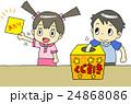 くじ引き 子供 24868086