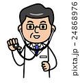 聴診器 診察 医者のイラスト 24868976