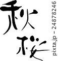 秋桜 24878246