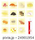 正月 正月料理 お節料理のイラスト 24901954