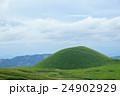 阿蘇 初秋の米塚 24902929