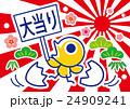 2017 酉年 大当り 24909241