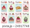 ケーキ 食 料理のイラスト 24917748