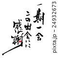 筆文字 一期一会 この出会いに感謝(ハート).n 24932673