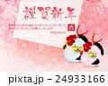 酉 鶏 酉年のイラスト 24933166