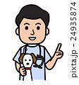 動物病院医者 24935874