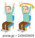 高齢者 体操 運動 24940909