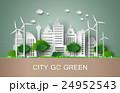 都会 コンセプト 概念のイラスト 24952543