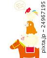 年賀状 ブレーメンの音楽隊 24967195