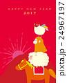 年賀状 ブレーメンの音楽隊 24967197