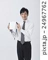 防災 24967762