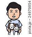 動物病院医者 24970054