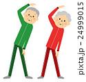 運動 体操 シニア夫婦のイラスト 24999015