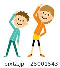 子供 体操 準備運動のイラスト 25001543