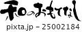 和のおもてなし 25002184