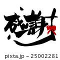 筆文字 感謝(リボン).n 25002281