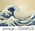 神奈川沖浪裏 富士山 海のイラスト 25008528