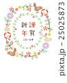 年賀状 酉 酉年のイラスト 25025873