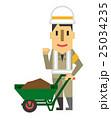 土木作業員 工事員【フラット人間・シリーズ】 25034235