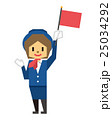 バスガイド【フラット人間・シリーズ】 25034292