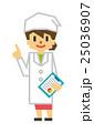 栄養士 給食のおばさん【フラット人間・シリーズ】 25036907