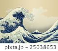 富嶽三十六景 神奈川沖浪裏 富士山のイラスト 25038653