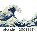 富嶽三十六景 神奈川沖浪裏 葛飾北斎 25038654