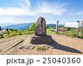 かながわの景勝50選 陣馬山 石碑の写真 25040360