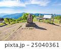 陣馬山・山頂・かながわの景勝50選・石碑 25040361
