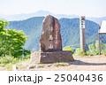 かながわの景勝50選 石碑 陣馬山の写真 25040436