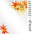 紅葉 和柄 葉のイラスト 25043197