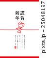年賀状 酉 酉年のイラスト 25048197