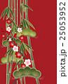 松竹梅 年賀状素材 白梅のイラスト 25053952