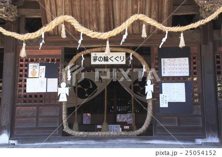 上野國一社八幡宮(茅の輪くぐり) 25054152