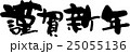 謹賀新年 文字 筆文字のイラスト 25055136
