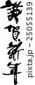 謹賀新年 文字 筆文字のイラスト 25055139